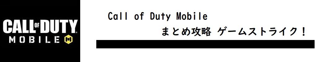 Call of Duty Mobileまとめ攻略 ゲームストライク!