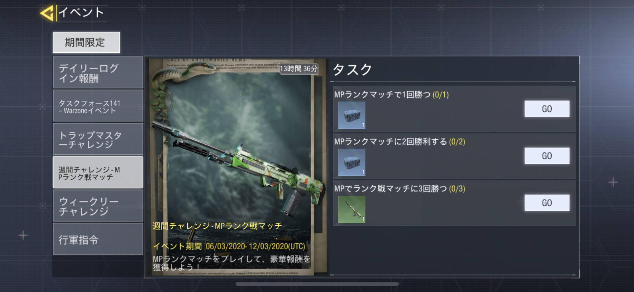【CoDモバイル】こんな強武器が貰えるなんて、ほんとこのゲーム初心者優遇されてるのよな